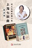 陈丹燕上海七部曲【发掘隐蔽角落里的这些人、那些事,记下一部有腔调的私人城市生命史。收录《上海的金枝玉叶》《上海的风花雪月…