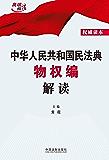 中华人民共和国民法典物权编解读