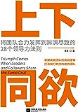 上下同欲【将团队合力发挥到淋漓尽致的28个领导力法则】