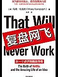 """复盘网飞(网飞联合创始人、首任首席执行官马克·伦道夫亲述网飞的创业史和创新历程!这本书是一个""""很好读""""的故事,小企业如何…"""