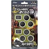 PS4/PS3控制器用FPS辅助盖子 AIM SNIPER