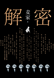 """解密(麦家首部长篇小说!莫言、王家卫鼎力推荐!被收入 """"企鹅经典文库""""的首部中国当代小说!翻译成33个语种海外发行!一部…"""