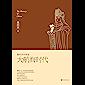 大航海时代 (易中天中华史 23)
