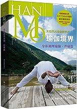 瑜伽境界:身体调理瑜伽•背痛篇(DVD+MP3)