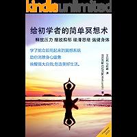 给初学者的简单冥想术(释放压力、摆脱抑郁、理清思绪、强健身体)