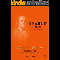 富兰克林自传: 权威珍藏版,华盛顿与卡耐基推崇的成功楷模,75%的世界500强企业领袖深受此书影响!