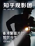 知乎观影团・香港警匪片的前世今生(总第 008 期)