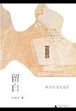 留白:秋水堂文化随笔