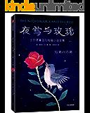 作家榜经典:夜莺与玫瑰·王尔德短篇小说集 (大星作家榜经典文库)