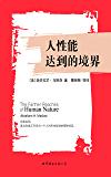 """人性能达到的境界(第二版)(""""世图心理""""大师彩虹书系001,马斯洛用生命写就的最后一部人性著作)"""