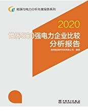 能源与电力分析年度报告系列 2020 世界500强电力企业比较分析报告