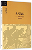 生死关头:中国共产党的道路抉择 (金冲及文丛)