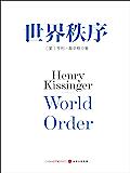 世界秩序(基辛格作品)(全球外交家、战略家 亨利·基辛格 《论中国》后,92岁高龄力作 60年外交生涯的理念精髓 4个世…