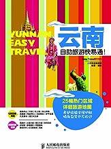 云南自助旅游快易通! (Easy Travel旅行指南)