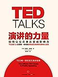 演讲的力量(完整图文版)(TED掌门人克里斯·安德森亲授成功演讲5条核心法则!TED授权官方演讲指南!)