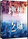 理想之城:苏筱的战争(全 2 册)(电视剧《理想之城》(孙俪·赵又廷·于和伟等领衔主演)原著最新增订版,新增二十余万字…