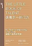 像高手一样行动(教你每周铭刻一个微习惯,每年精进一个新技能,现象级畅销书《一万小时天才理论》作者全新力作,52条最具实用…