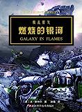 战锤·荷鲁斯之乱:燃烧的银河(风靡欧美圈,万千科幻迷心中的经典传奇——战锤40000的前身故事,讲述传奇英雄荷鲁斯的命运…