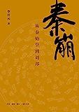 秦崩:从秦始皇到刘邦
