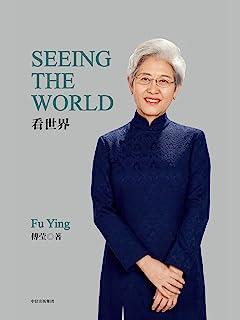看世界=SEEING THE WORLD:英文(帮助读者更好地了解中国的对外政策和与世界的关系)