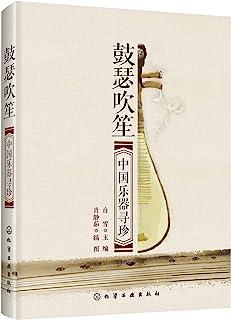 鼓瑟吹笙——中国乐器寻珍