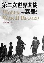 第二次世界大战实录:战将篇(二)
