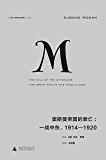 理想国译丛020 奥斯曼帝国的衰亡:一战中东,1914—1920(古典时代最后一个帝国的覆灭,现代世界重大历史时刻的开启…
