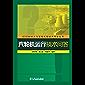 600MW火力发电机组技术问答丛书汽轮机运行技术问答