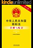 中华人民共和国商标法:注解与配套(含商标法实施条例)(第三版) (法律注解与配套丛书)