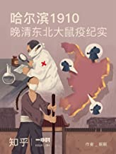 哈尔滨 1910:晚清东北大鼠疫纪实(知乎 眠眠 作品) (知乎「一小时」系列)