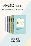 """与神对话(全五卷)(""""与神系列""""完整版。收录《与神对话·全三卷》及《与神为友》《与神合一》)(套装共5册)"""