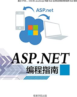 ASP.NET 编程指南(极客学院)
