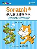 Scratch 3.0少儿游戏趣味编程(异步图书)