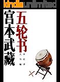 五轮书 (日本剑圣宫本武藏,融合了日本剑道、武士道、禅道等文化精神,对其一生决战经历的临终总结) (BookDNA关于日…