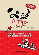 父与子全集(漫画电子书)(英汉双语版) (English Edition)