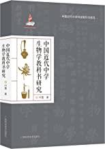 中国近代中学生物学教科书研究