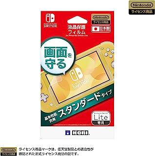 任天堂许可商品液晶保护膜 适用于任天堂Switch Lite【Nintendo Switch Lite】