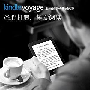 Kindle Voyage电子书阅读器标准版:300 ppi电子墨水触控屏、内置智能调节阅读灯、创新【压敏式翻页键】、超长续航