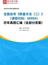 圣才学习网·全国自考《数量方法(二)(课程代码:00994)》历年真题汇编(含部分答案) (自考往年真题)