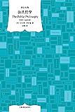 公共哲学【上海译文出品!20世纪最具影响力的新闻评论家及传播学学者李普曼经典之作!】 (译文经典)