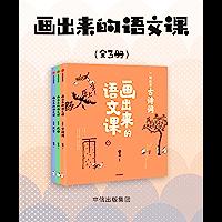 画出来的语文课(全三册)(57个汉字40个成语65首古诗词一网打尽。写给5-12岁孩子的语文启蒙书。拼音、部首、组词、释…