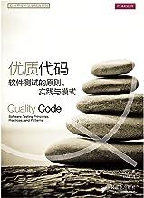 优质代码:软件测试的原则、实践与模式(异步图书) (软件开发方法学精选系列)