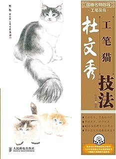国画名师指导·工笔花鸟——杜文秀工笔猫技法(附1DVD光盘)