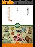 两晋南北朝史(全2册) (最有分量的中国断代史工程)