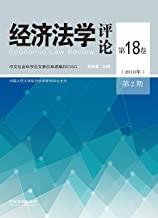 经济法学评论(第18卷2018年第2期)