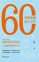 60 分钟读懂量子力学