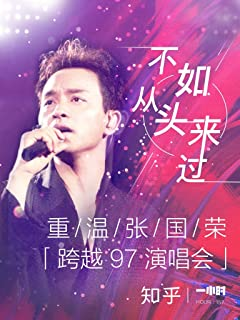 不如从头来过:重温张国荣「跨越 97 」演唱会:知乎褚汉辰作品 (知乎「一小时」系列)