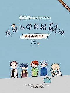 花田小学的属鼠班1-我们是属鼠班 中国版《窗边的小豆豆》、关注童年 、关注成长 、关注教育