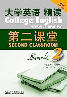 大学英语精读第二课堂(第2册)(第3版)