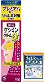 小林製薬 Keshimin cream EXa 应对浓厚斑 维生素C 熊果苷 12g